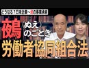 【どうなる?日本企業 #49】鵺のごとき労働者協同組合法[桜R3/6/10]