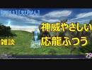 【FF11】【えびせん】雑談 神威やさしい 応龍ふつう 79