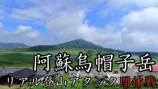 【RTA】リアル登山アタック団体戦 阿蘇烏