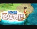 ドラえもん のび太の牧場物語【実況】Part105(おっととっと夏だぜ☆)