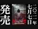 ほん呪92 予告編 21.7.7リリース