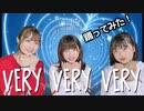 【RIO × Natchan × Aina】Very Very Very ( 너무너무너무 ) 踊ってみた!