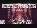 【NieRAutomata】10オドロウアソボウ遊園地の歌姫登場