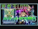 【遊戯王LOTD】シムルグデッキでオンライン対戦 その1【3倍速 生声解説】