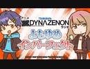 【ゲスト:内山昂輝】アニメDYNAZENON ラジオ よもゆめインパーフェクト 第10回 2021年06月10日放送