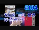 頭「咲-saki-」でセラフィックブルー #104:ゲオルクは咲-saki-の世界なら幸せだった・・・はず!