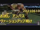 【FF11】【えびせん】20210610 ヴァージョンアップ明け お試し アンバス
