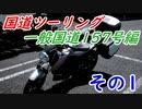 【ゆっくり二輪旅】国道ツーリング 一般国道157号編 その1