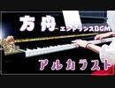 【アルカラスト】方舟【ピアノで弾いてみた】
