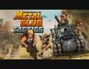 【E3 2021】メタスラがシミュレーション化!『メタルスラッグ タクティクス Metal Slug Tactics』 - Reveal Trailer E3 2021