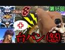 【P北斗の拳8救世主】台パンしました。理不尽すぎて台パンしました…。【ケンシローのパチ実践!】