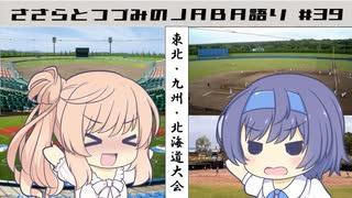 【CeVIO解説】ささらとつづみが社会人野球を語る 第39回 2021年JABA大会(東北・九州・北海道)おさらい