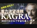 重力波望遠鏡KAGRAー時空のゆがみで宇宙を暴くー
