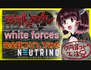 【0円DTM生活】TVアニメ「シュヴァルツェスマーケン」OPテーマ『white forces』耳コピしてみた【with AIきりたん】