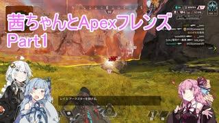 【Apex Legends】茜ちゃんとApexフレンズ