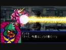 スーパーロボット大戦IMPACTを実況プレイするわよ 第52話②