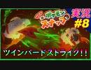 part8 博士の好みはひょっこりはん!「 New ポケモンスナップ 」 実況プレイ Pokemon