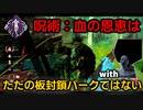 【DbD】へなちょこキラーでも好きなパークを使いたい!【ゆっくり実況プレイ】#10
