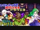 【制限プレイ】レベルアップで封印されるドラクエ3 Part14【ゆっくり実況】
