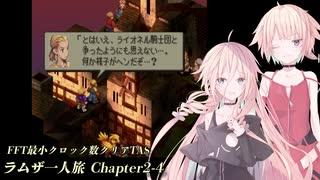 【TAS】FFT最小クロック数クリア・ラムザ一人旅 Chapter2-4