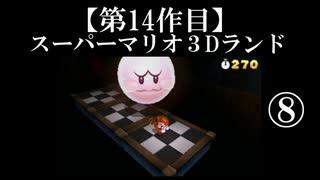 スーパーマリオ3Dランド実況 part8【ノンケのマリオゲームツアー】