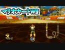 【Part20】ゴール手前、キノコ使ったら棘来た;; マリオカートWiiやる