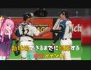 【パワプロ2020】新球場できるまでに優勝することのはペナント!10