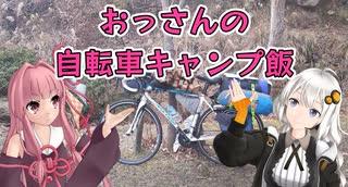 【自転車】おっさんの自転車キャンプ飯_2