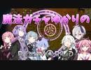 【RimWorld】魔法ガチャゆかりのRimWorld #12