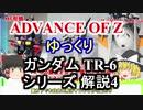 ガンダムTR-6 シリーズ 解説4【ADVANCE OF Ζ】part14【ガンダム解説】