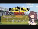 【Winning Post 9 2021】ウマ育てましょう! 06年目【東北きりたん実況】