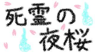 カリンバ7曲目 死霊の夜桜