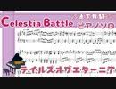 【TOE】Celestia Battle(通常戦闘)【ピアノソロ楽譜】