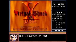 X JAPAN / Virtual Shock 001_RTA_23分55