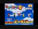 【2人実況】マリオパーティ4を全力プレイ! #5