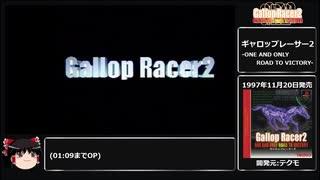 ギャロップレーサー2 凱旋門賞RTA 1時間32