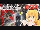 マキちゃんが普通にKenshiやる #34