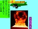 人殺しの立憲民主党の爆撃機が日本各地を減税爆弾で破壊するアニメーション茨城編 茨城の水戸黄門像に爆撃機が登場し減税爆弾を投下し爆発する