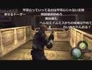 【バイオ4】セリス ドーザー後半 竹668