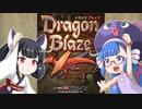 ウナきりブレイズ【ドラゴンブレイズ】【voiceroid実況】