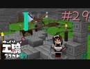 ゆっくり工魔クラフトS7 Part29【minecraft1.16.5】0266