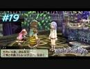 【PSP】那由多の軌跡 #19