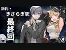 【エモクロアTRPG】新約・きさらぎ駅 #04(終)【#もすくるうま】