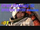 FF7R IG EPISODE INTERmission ♯01 (ユフィの新規エピソード...