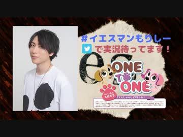 【無料版】「ONE TO ONE ~森嶋秀太の誰のいうことも聞かん~」第021回