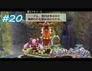 【PSP】那由多の軌跡 #20