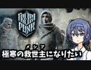 【Frostpunk】極寒の救世主になりたい