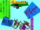 人殺しの立憲民主党の爆撃機が日本各地を減税爆弾で破壊するアニメーション茨城編 茨城の水戸黄門像に爆撃機が登場し減税爆弾を投下し爆発し削除が行われ茨城県民が悲鳴をあげる