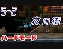 【MAD RAT DEAD】5-2 ハードモード ノーミス オールジャスト ...