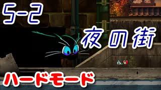 【MAD RAT DEAD】5-2 ハードモード ノーミ